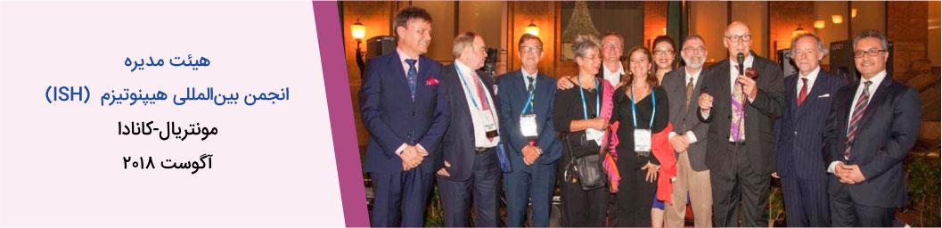 هیئت مدیره انجمن بینالمللی هیپنوتیزم (ISH)، مونتریال-کانادا، آگوست ۲۰۱۸