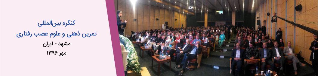 کنگره بینالمللی تمرین ذهنی و علوم عصب رفتاری - مشهد - ایران - مهر 1396