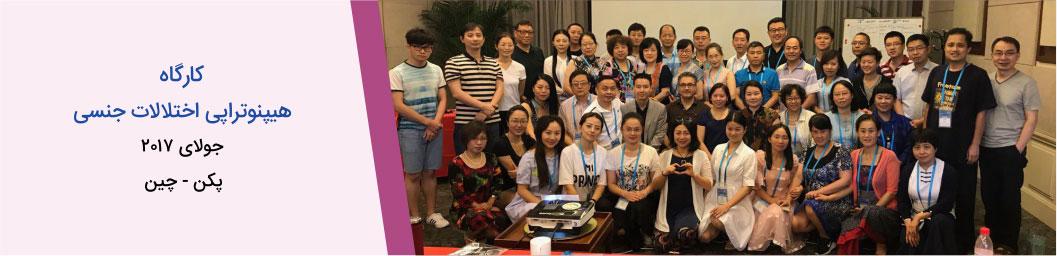 کارگاه هیپنوتراپی اختلالات جنسی جولای 2017 پکن - چین